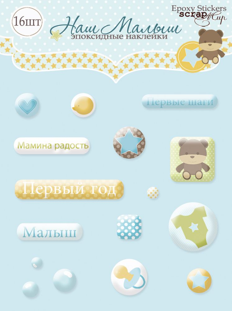 http://scrapmir.com.ua/nabor-epoksidnyh-nakleek-16sht-ot-scrapmir-nash-malysh/p-1064.html