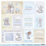 Лист односторонней бумаги 30x30 от Scrapmir Карточки 2 (RU) из коллекции Mommy's Hero 10шт