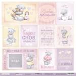 Лист односторонней бумаги 30x30 от Scrapmir Карточки 2 (RU) из коллекции Daddy's Princess 10шт