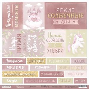 Лист односторонней бумаги 30x30 от Scrapmir Карточки (RU) из коллекции Unicorns 10шт