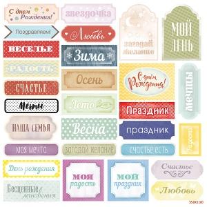 Лист односторонней бумаги 20х20см Надписи (RU) от Scrapmir 10шт
