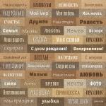 Лист односторонней бумаги 20х20см №1 Надписи (рус.) от Scrapmir 10шт