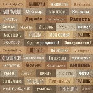 Лист односторонней бумаги 20х20см №1 Надписи (RU) от Scrapmir 10шт