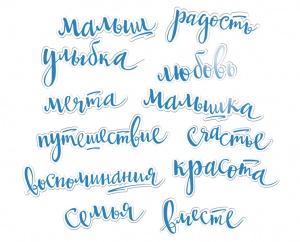 Ацетатные высеченные слова c фольгированием (Blue) 12шт от Scrapmir