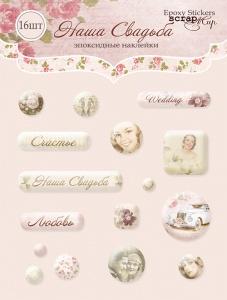 Набор эпоксидных наклеек 16шт от Scrapmir Наша Свадьба