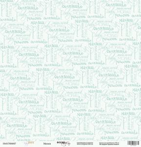 Лист односторонней бумаги 30x30 от Scrapmir Малыш из коллекции Baby Boy 10шт