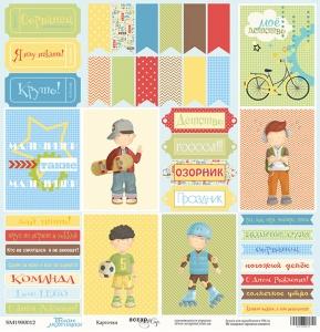 Лист односторонней бумаги 30x30 от Scrapmir Карточки из коллекции Такие Мальчишки 10шт