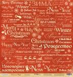 Лист односторонней бумаги 30x30 от Scrapmir Пожелания из коллекции Christmas Night 10шт