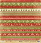 Лист односторонней бумаги 30x30 от Scrapmir Декор из коллекции Christmas Night 10шт