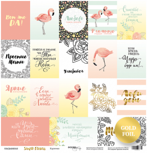 Лист односторонней бумаги с золотым тиснением 30x30 от Scrapmir Карточки из коллекции Simple Flowers 10шт.