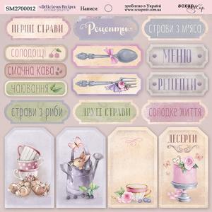 Написи українською 20х20см від Scrapmir Delicious Recipes 10шт двусторонні