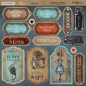 Написи українською 20х20см від Scrapmir Time to Dream 10шт двусторонні