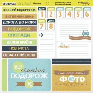 Написи українською 20х20см від Scrapmir Let's Travel 10шт двусторонні