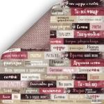 Лист двусторонней бумаги 30x30 от Scrapmir Надписи (RU) из коллекции Charming (Очарование) 10шт