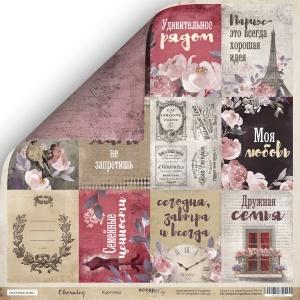 Лист двусторонней бумаги 30x30 от Scrapmir Карточки (RU) из коллекции Charming (Очарование) 10шт