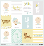 Лист односторонней бумаги 30x30 от Scrapmir Карточки (RU) из коллекции Smile Baby 10шт