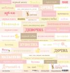 Лист односторонней бумаги 30x30 от Scrapmir Надписи (RU) из коллекции Doll Baby 10шт