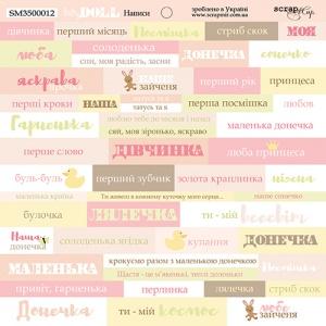 Написи українською 20х20см від Scrapmir Doll Baby (UKR) 10шт