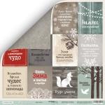 Лист двусторонней бумаги 30x30 от Scrapmir Карточки (RU) из коллекции Nordic Spirits 10шт
