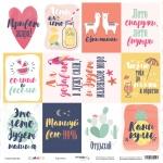 Лист односторонней бумаги 30x30 от Scrapmir Карточки (ru) из коллекции Summer 10шт