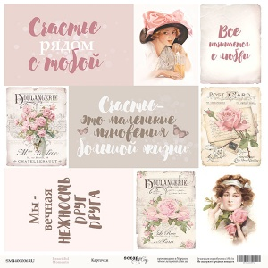 Лист односторонней бумаги 30x30 от Scrapmir Карточки (ru) из коллекции Beautiful Moments 10шт