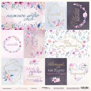 Лист односторонней бумаги 30x30 от Scrapmir Карточки (ru) из коллекции Gentle Morning 10шт