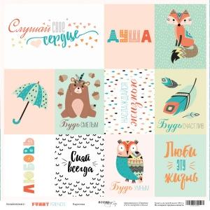 Лист односторонней бумаги 30x30 от Scrapmir Карточки (RU) из коллекции Funny Friends 10шт