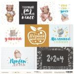 Лист односторонней бумаги 30x30 от Scrapmir Карточки (RU) из коллекции School Days 10шт