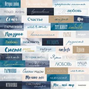 Лист односторонней бумаги 20х20см  Надписи Blue & Blush (RU) от Scrapmir 10шт