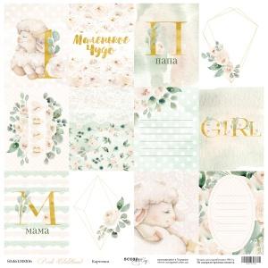 Лист двусторонней бумаги 30x30 от Scrapmir Карточки из коллекции Pink Childhood 10шт
