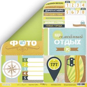 Лист двусторонней бумаги 30x30 от Scrapmir Карточки 1 (ru.) из коллекции Let's Travel 10шт